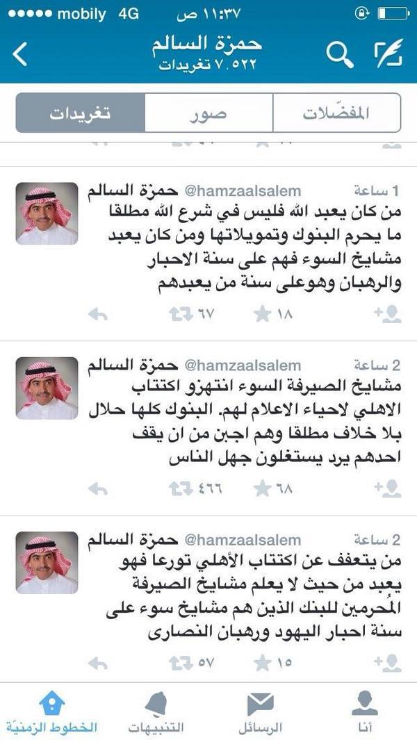 عاجل السعودية On Twitter الكاتب الاقتصادي حمزة السالم يؤيد البنوك الربوية ويتهم الشعب السعودي بعبادة المشايخ ومغردون يطالبون بمعاقبته صورة Http T Co 3y4k396vq7