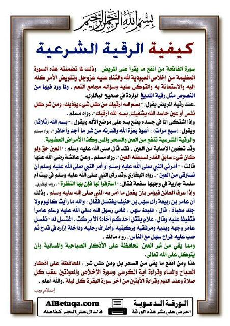 الرقية الشرعية Allbid3a Twitter