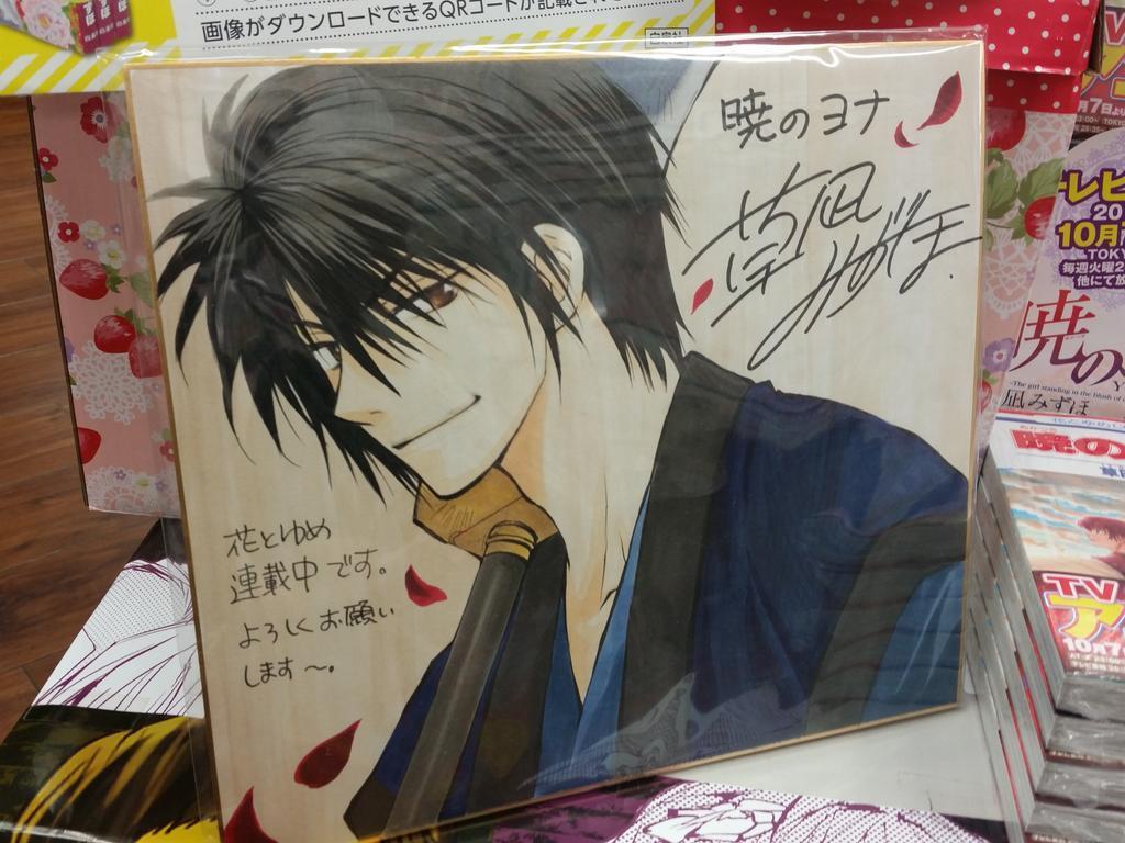 草凪先生のサイン色紙