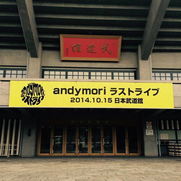 【andymori】いよいよ、この日がやってきました。本日、10/15(水)日本武道館「andymori ラストライブ」です。着々と本番に向けての準備が進んでいます。小雨が降っています。お越しの方はお気をつけてお越し下さい。 http://t.co/qfvZvyUcOu