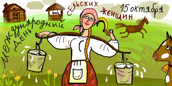 Открытка день сельских женщин, кокетки