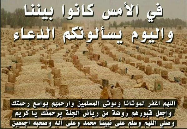 دعاء لابي المتوفي Shoshoa1423 Twitter