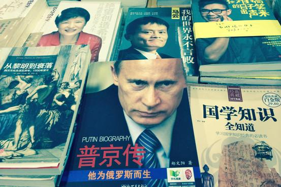 Sino-Russian relations - Page 5 BzA9b2uCQAA7sWD