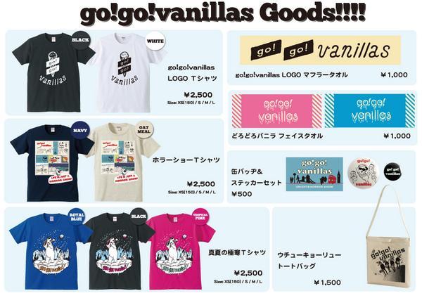 "go!go!vanillas on Twitter: ""【go!go ..."