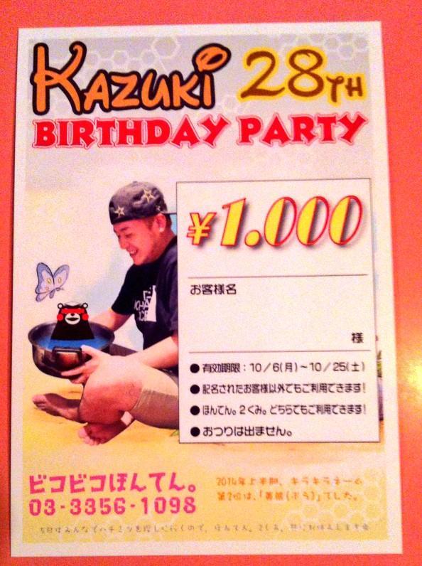 明日10/4土(天使の日)、一輝君のバースデーパーティで【先着100名様】に、ほんてん。でも、2くみ。でも、10/6月〜10/25土まで使える1000円チケットをプレゼントしちゃいます。みなさんぜひ。 【なんと総額10万円!】 http://t.co/cyrEUbdrri
