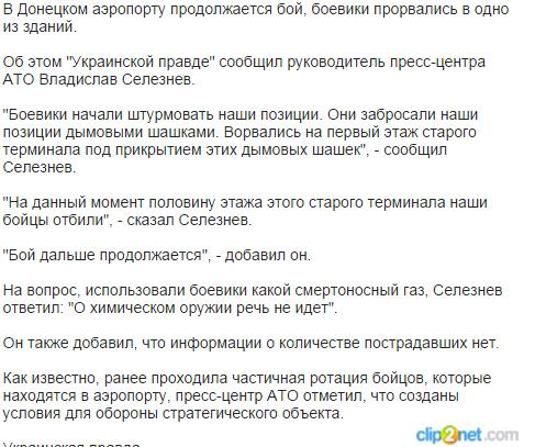 Украинская армия не может отвести тяжелую технику из-за постоянных обстрелов террористами, - СНБО - Цензор.НЕТ 9273