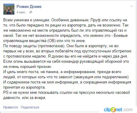 Террористы вымогают деньги у предпринимателей на Луганщине, угрожая физической расправой, - СНБО - Цензор.НЕТ 2639
