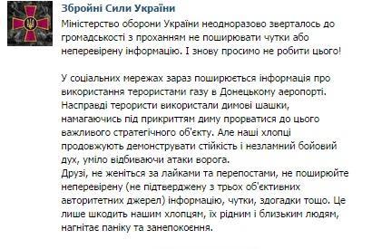 Террористы обстреливают Попаснянский район и блокпост украинской армии между поселками Троицкое и Калиново - Цензор.НЕТ 5820