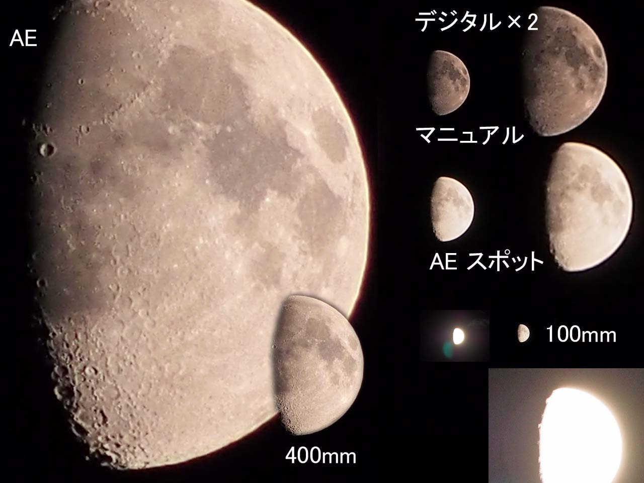 望遠レンズで月を撮る方法。