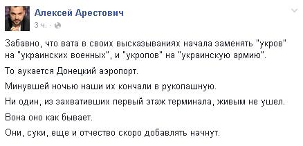 Украинские военнослужащие провели успешною контратаку в Донецком аэропорту, отбросив террористов на исходные рубежи, - пресс-центр АТО - Цензор.НЕТ 7002