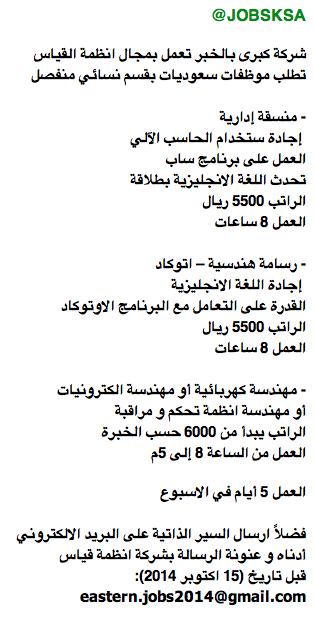 وظائف بنات السعوديه الاربعاء 14-12-1435-وظائف BzDwVVhCUAAcX3H.png: