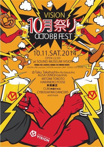 """【10/11土】10月祭り=OCTOBER FES=@VISIONTOKYO ドイツのミュンヘンで毎年600万人以上の人が会場を訪れ700万リットルのビールが消費される世界最大規模の祭り""""Oktoberfest""""がVISION版開催! http://t.co/hr4hmx7DF7"""