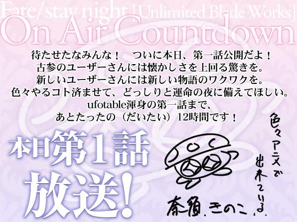二日連続で奈須きのこ! I am the bone of my animation http://t.co/j1Dzp9EnFO