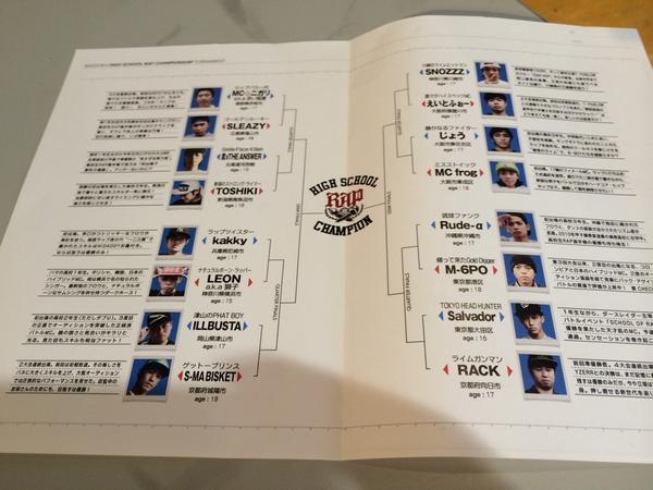 「BAZOOKA!!! 第6回高校生RAP選手権」誰が優勝するのか? http://t.co/gPlB8jrjhD