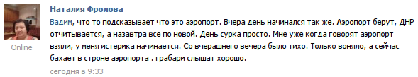 Боевики прорвались в здание старого терминала Донецкого аэропорта: идет бой, - Селезнев - Цензор.НЕТ 5002