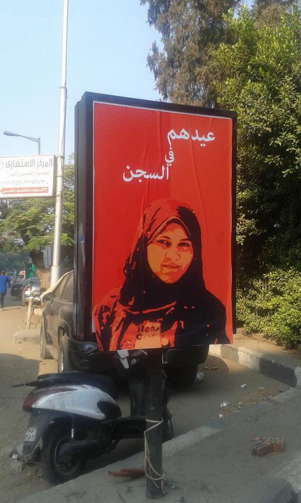 عيدهم في السجن ... الحرية لرانيا الشيخ .. الحرية للمعتقلين .. الصورة من ش نادي الصيد http://t.co/1sPMgxKwul