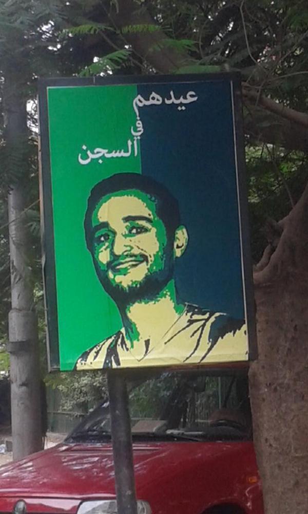 عيدهم في السجن ... الحرية لاحمد دومة .. الحرية للمعتقلين .. الصورة من ش نادي الصيد http://t.co/MZPAzWcT0W