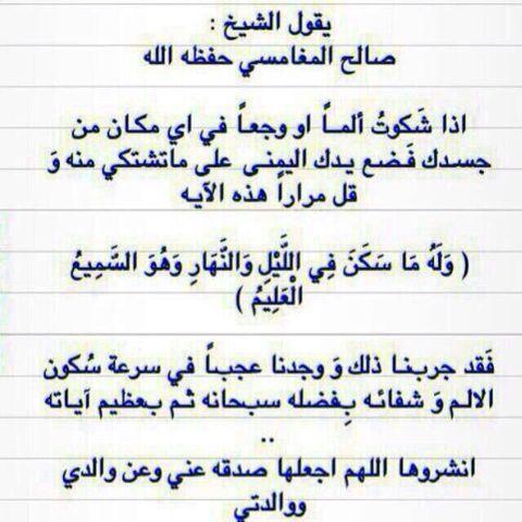 Ahmed Almabdi On Twitter وله ماسكن في الليل والنهار وهو السميع العليم انشر تؤجر Http T Co Giqqxmwlg5