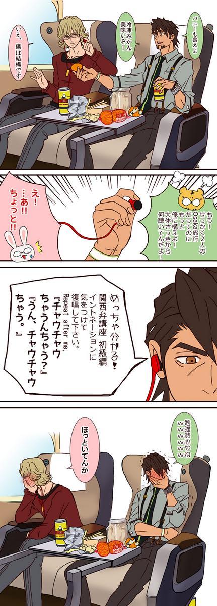 例のアレ、バニーちゃんが最愛のおじさんを放っておいて、一人音楽を聴いているのかと疑問に思い描いた。#新幹線バディ