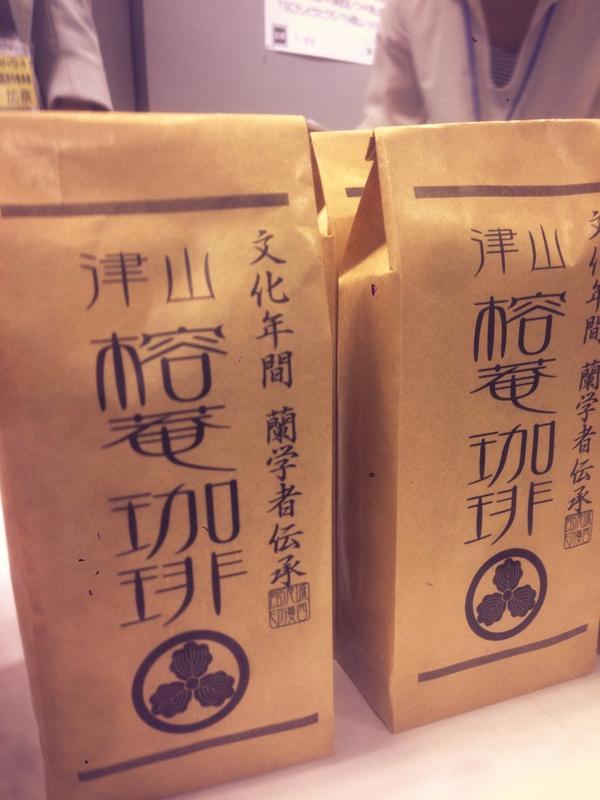 私はコーヒー党。「珈琲」をつくりだしたのは津山の蘭学者 宇田川榕菴。岡山県人です。「珈」は女性の髪に挿す花かんざし。「琲」はかんざしの玉をつなぐ紐。珈琲の赤い実が、かんざしに似ているからだと。榕菴は翻訳、造語の天才ですね。素敵です。 http://t.co/V2k9dpo7Zb