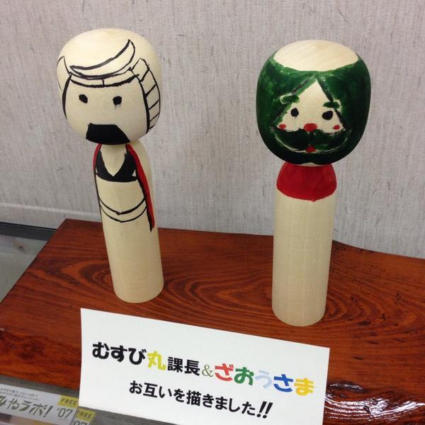 ちょ…お互いを描きましたって…むすび丸課長w  #miyagi #miyagizao http://t.co/sOw8PxHhwb