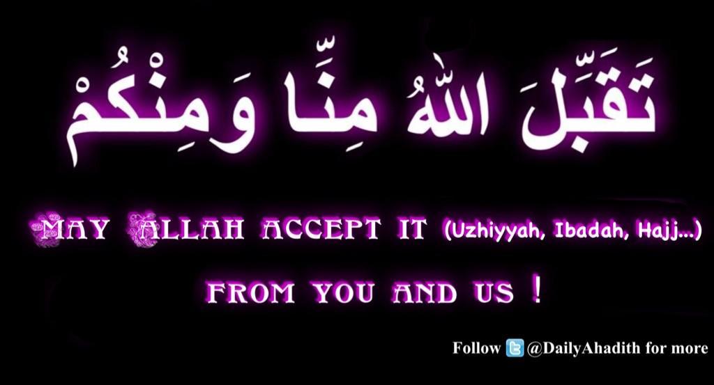 Daily A Hadith On Twitter تقبل الله منا ومنكم Taqabbalallahu Minna Wa Minkum Eid Eidmubarak To Countries Who Are Celebrating Eid Today Http T Co Tlwiqbfekb