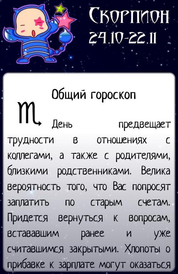 гороскоп на 05.10.14