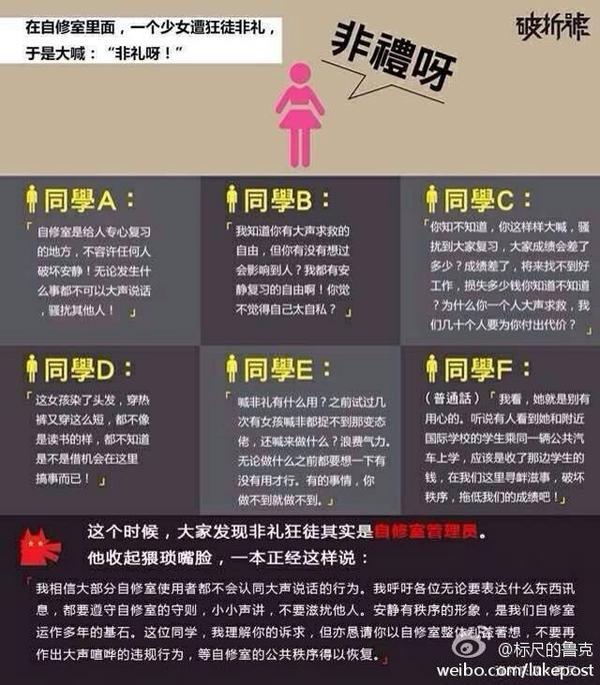 """自修室一位女生大喊""""非礼呀"""",各位同学的反应。(转自@Hongkongdash ) http://t.co/61a4O5GHrh"""