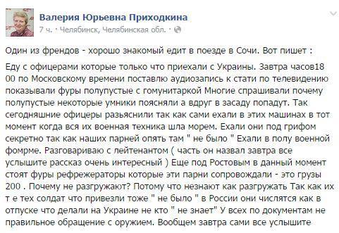 Суд приговорил одесского диверсанта к четырем годам тюрьмы - Цензор.НЕТ 190