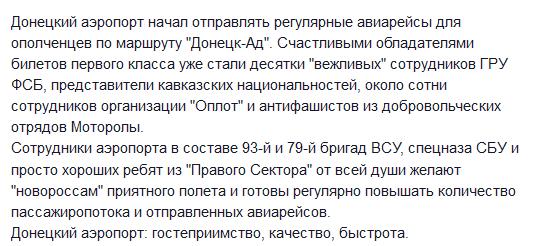 """Террористы продолжают нарушать режим """"тишины"""": снова безуспешно атаковали донецкий аэропорт, - СНБО - Цензор.НЕТ 8451"""