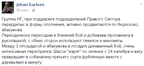 Украинские воины отбили две атаки террористов на аэропорт Донецка. Враг понес значительные потери, - СНБО - Цензор.НЕТ 9551