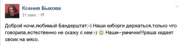 На Луганщине идут перестрелки между террористами и российскими казаками, - ИС - Цензор.НЕТ 3854
