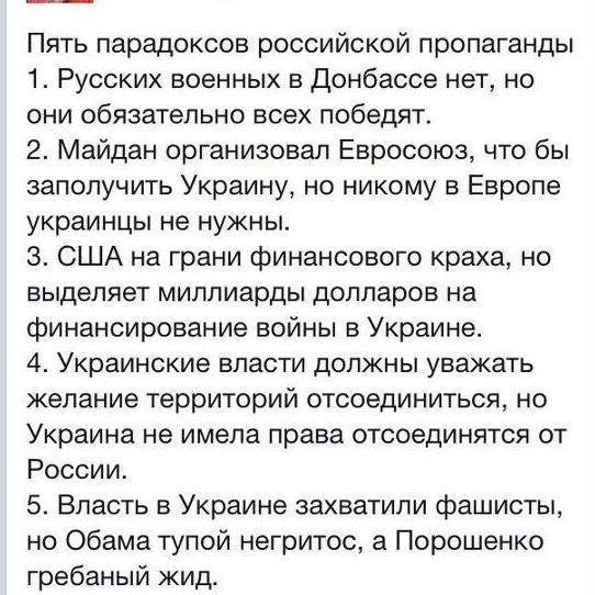 Большинство украинцев считают ситуацию на востоке Украины войной с Россией, - опрос - Цензор.НЕТ 7985