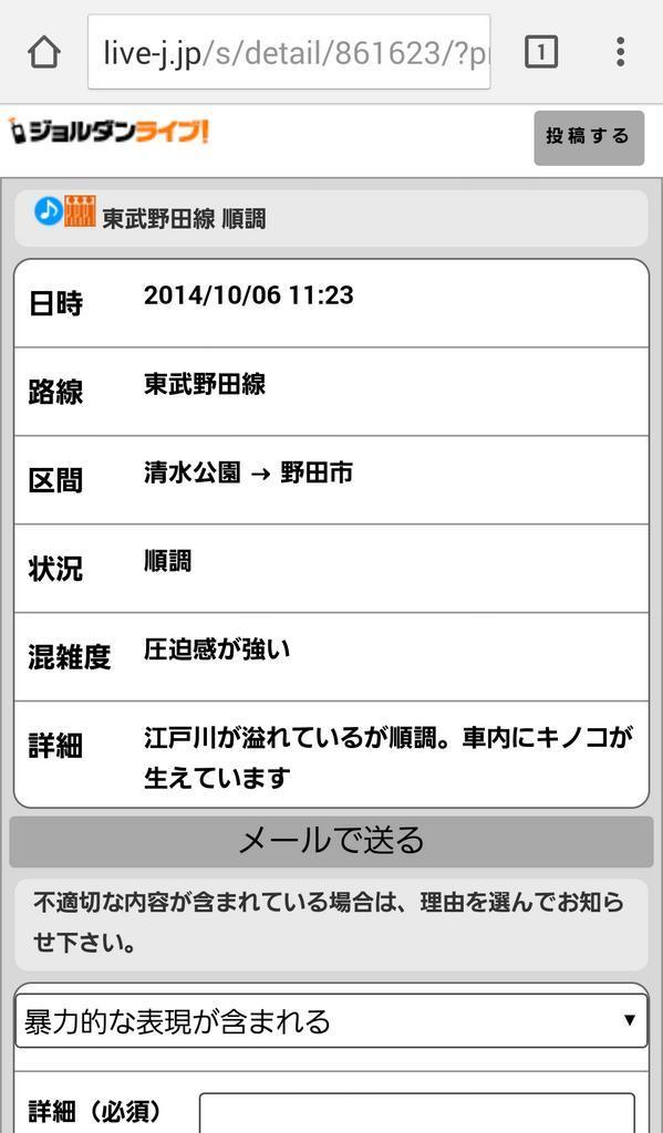 「車内にキノコ」  えっ!? http://t.co/D2WesUMQlE