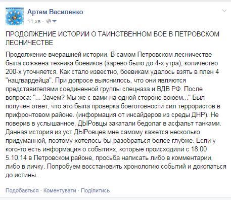 Российские наемники изменили тактику штурма донецкого аэропорта: атаки начались в полной темноте одновременно с двух направлений, - журналист - Цензор.НЕТ 4951