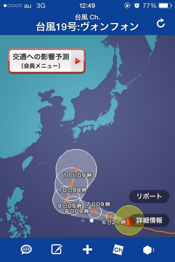 台風19号「18号さん待ってー!」  貴様何故曲がる。 http://t.co/MQvqkuTGs2