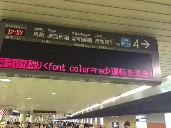 東急さんフォント色設定間違ってますよ pic.twitter.com/8IMFFD1UyM