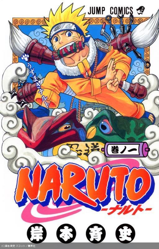 [エンタメ]「NARUTO-ナルト-」連載15年でついに完結! cinematoday.jp/page/N0066989 pic.twitter.com/8xnVmVc4XM