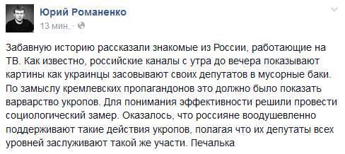 На Донбассе находится 3 тысячи российских военных. Их войска сконцентрированы в районе Новоазовска и Докучаевска, - ИС - Цензор.НЕТ 4134