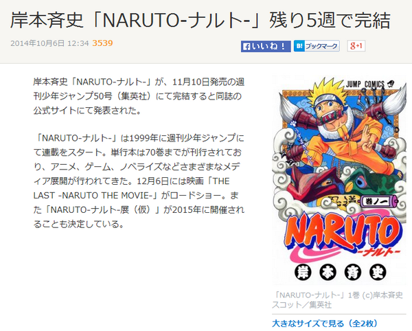 [일본 소식 ] ★ <나루토> 완결까지 앞으로 5주!! http://t.co/tLLF2QRm1K 11월 10일 일본에서 발매되는 '주간 소년 점프' 50호서 최종화!!! http://t.co/mpa9ID5XrL