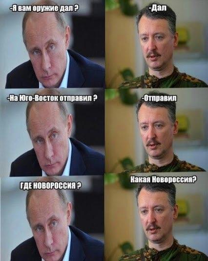 Украина бест россия сосет