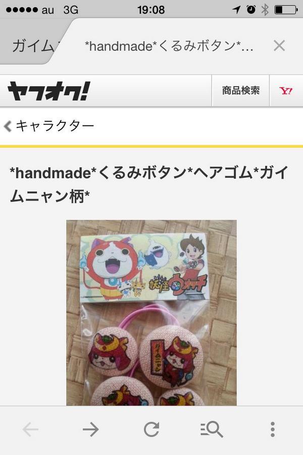 ヤフオクに出品している商品は、私(ryunosuke004)が描いたイラストを無断使用しているものです。私とは一切関係ありません。私自身イラストを元に何か売るつもりはありません。どうか買わないようにして下さい。 http://t.co/LeHrdAz8OB