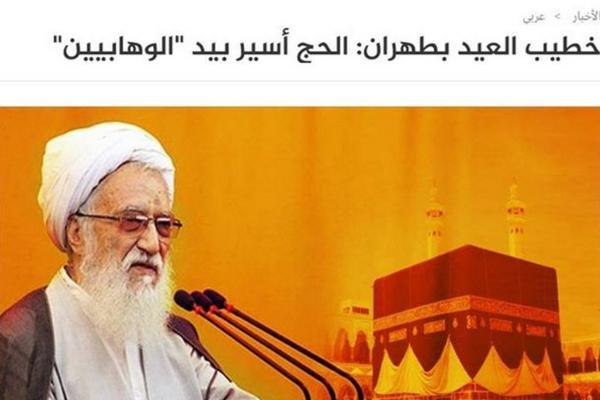 خطيب العيد بطهران : الحج اسير بيد الوهابيين
