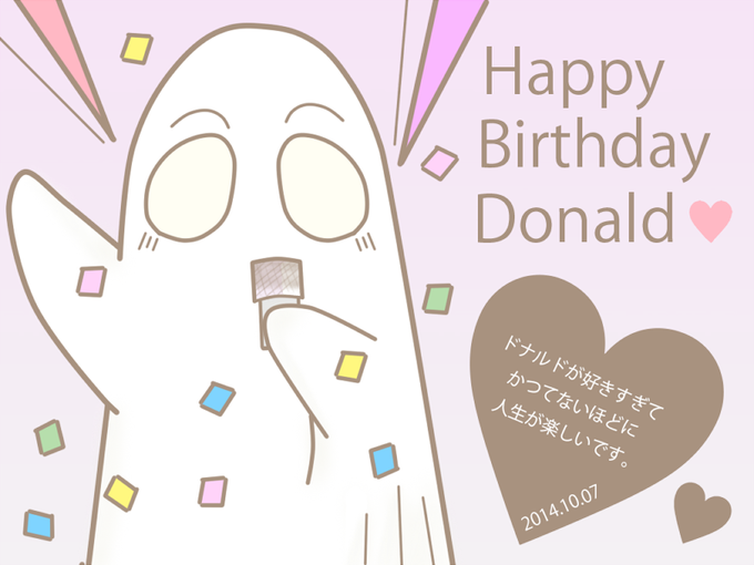 ドナルド誕生日のtwitterイラスト検索結果 古い順