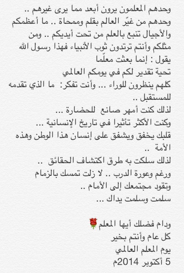سميرة جابر Na Twitteru Mffaa1 كلام جميل عن المعلم سلمت يمين من كتبه يوم المعلم العالمي Http T Co E7tawhy3eu