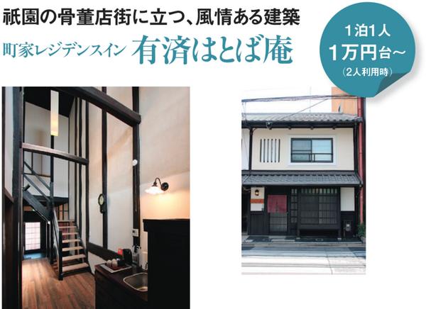 今、京都で泊まるなら「町家一棟貸し」が面白い 1人1万円~ s.nikkei.com/1rSLKXi pic.twitter.com/Qh8soWbXxq
