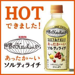 【お知らせ】 本日、ソルティライチのHOT「あったか~いソルティライチ」が新発売♪ 塩とフルーツのおいしい組み合わせで、乾燥が気になる季節も、おいしく水分補給してくださいね。 商品ページ:http://t.co/vfmlBRVIxv http://t.co/DdCE9y33Fm