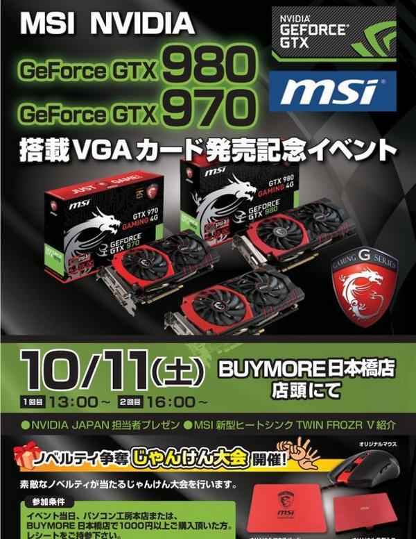 【イベント】10/11にMSI&NVIDIAのGTX980/970に関するイベントを開催いたします。素敵なノベルティが当たるイベントもございますので、みなさん参加してください。 http://t.co/sejwGUXftG