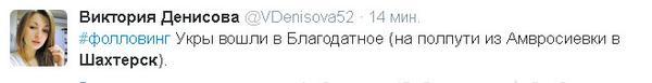 Террористы готовят атаку на Счастье - в направлении города выехал отряд боевиков, - СМИ - Цензор.НЕТ 5258