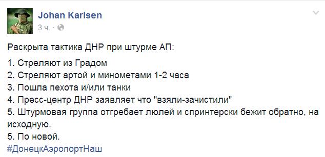 Террористы понесли потери при штурме аэропорта в Донецке, - СНБО - Цензор.НЕТ 530